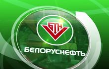 По итогам первых шести месяцев 2014 года Беларуснефть повысила добычу нефти на 1%