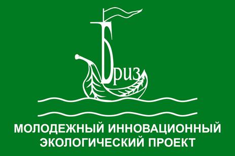 monolitplast_news_Molodejniy_innovacionniy_ekologicheskiy_proekt-Briz