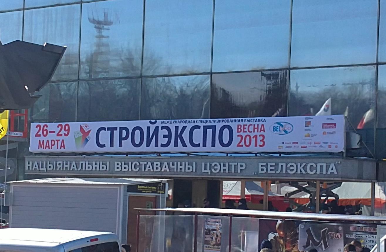 Строительная выставка «СтройЭкспо» 2013 завершилась