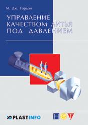 monolitplast_news_upravlenie_kachestvom_litya_pod_davleniem