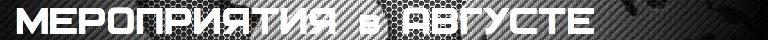 Календарь отраслевых мероприятий нефтехимия и полимеры на MPlast.by - Август