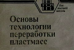 Основы технологии переработки пластмасс (Власов С. В., Кандырин Л. Б., Кулезнев В. Н.) 2004 год