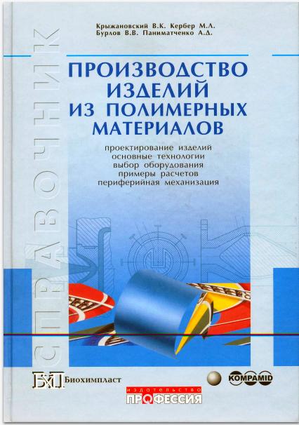 Книга Производство изделий из полимерных материалов Крыжаноский