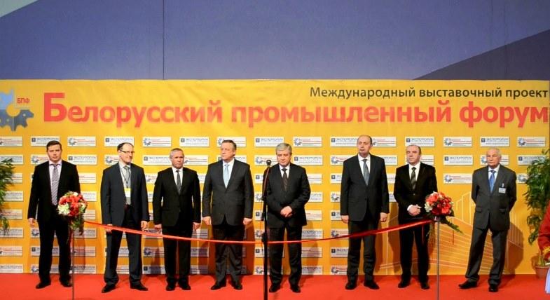 белорусский промышленный форум