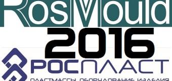 В Москве подвели итоги выставки РОСПЛАСТ 2016!
