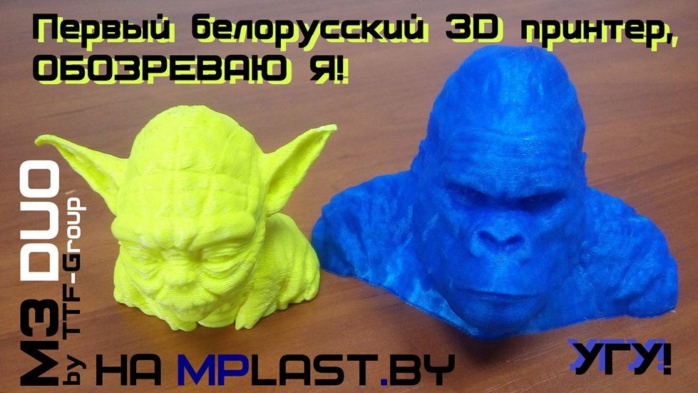 Обзор 3D принтера M3 DUO - первого белорусского аппарата профессионального класса (фото, видео, выводы)