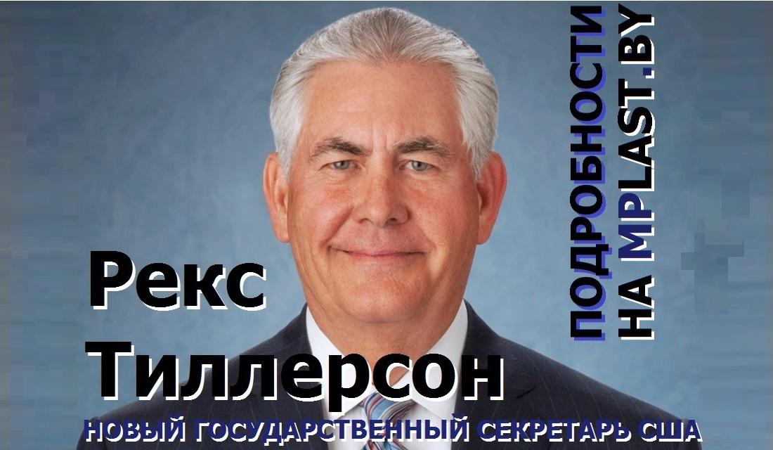 Назначен новый государственный секретарь США! Им стал Рекс Тиллерсон