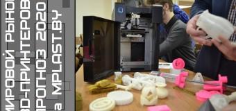 Прогноз: Мировой рынок 3D-принтеров составит $20 млрд к 2020 году!