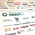 MPlast.by на Белорусском промышленном форуме и выставках ПЛАСТЕХ и ТехИнноПром 2017