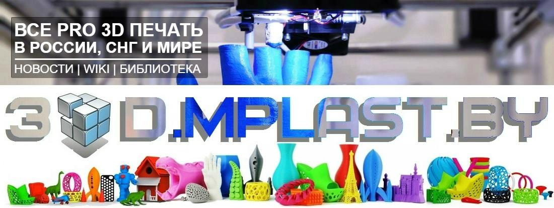 3DP | Новости, wiki и библиотека по 3d-печати, принтерам и пластикам