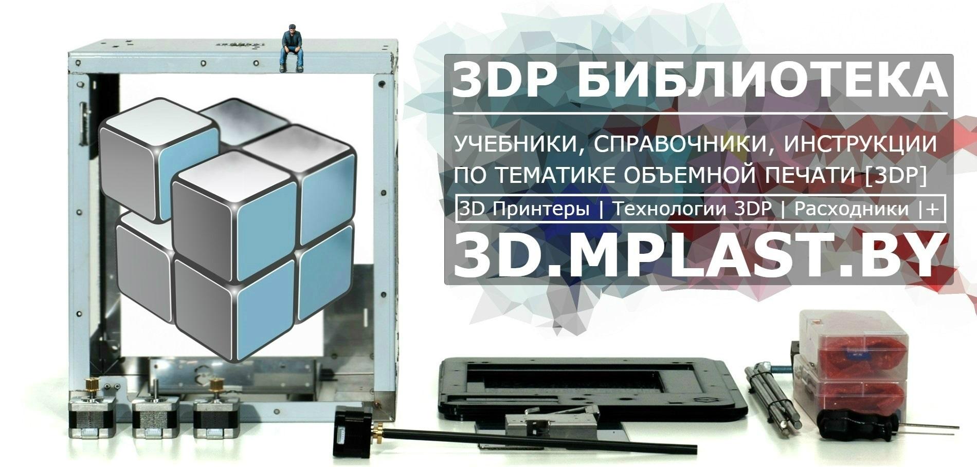 Книги по 3d печати [учебники, справочники, инструкции] | lib.MPlast.by