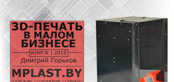 3D-печать в малом бизнесе (Дмитрий Горьков), 2015 год