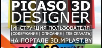 PICASO 3D Designer (Инструкция пользователя по эксплуатации)