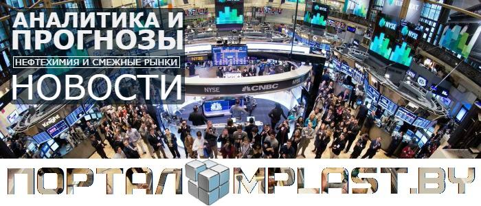 Аналитика и прогнозы - новости на портале MPlast.by