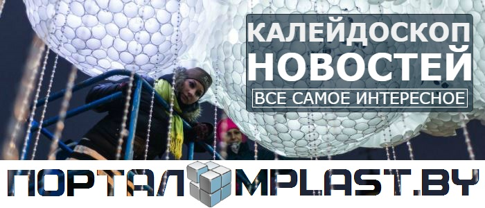 Калейдоскоп новостей на портале MPlast.by тут
