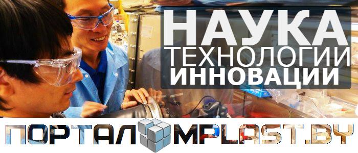Новости науки и техники, технологий и инноваций | нефть химия полимеры 3dp