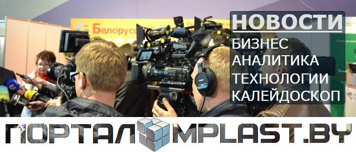 Новости бизнеса, аналитики, науки и инноваций   MPlast.by