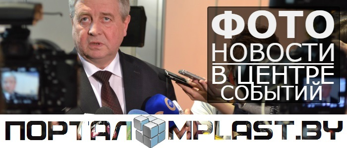 Фото новости индустрии на портале MPlast.by | Мультимедиа