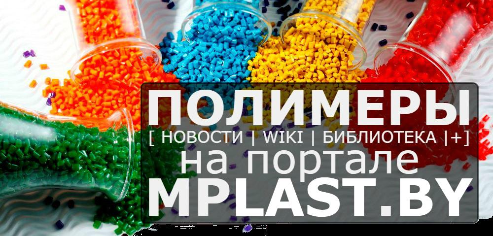 про полимеры (новости, wiki, книги и не только) | MPlast.by - портал