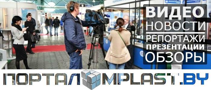 Видео новости индустрии на портале MPlast.by   Мультимедиа