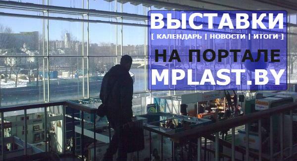 Выставки в календаре, новостях, анонсах мероприятий, в фотографиях и на видео с места событий вы найдете на данной странице портала MPlast.by