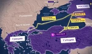 Турецкий поток придет на смену Южному потоку