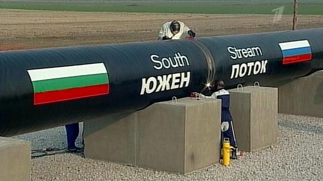 """Болгария приступит к строительству газопровода """"Южный поток"""" в текущем году"""