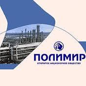 Полимир произвел в 2013 году 128 000 тонн ПВД!