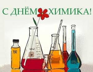 День Химика отмечается сегодня!