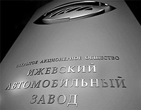 monolitplast news Izevsk