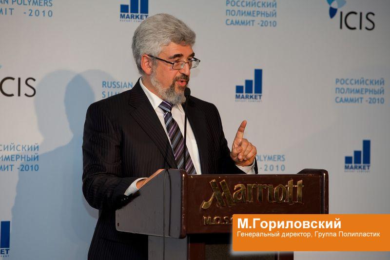 Полимерный саммит - Мирон Гориловский