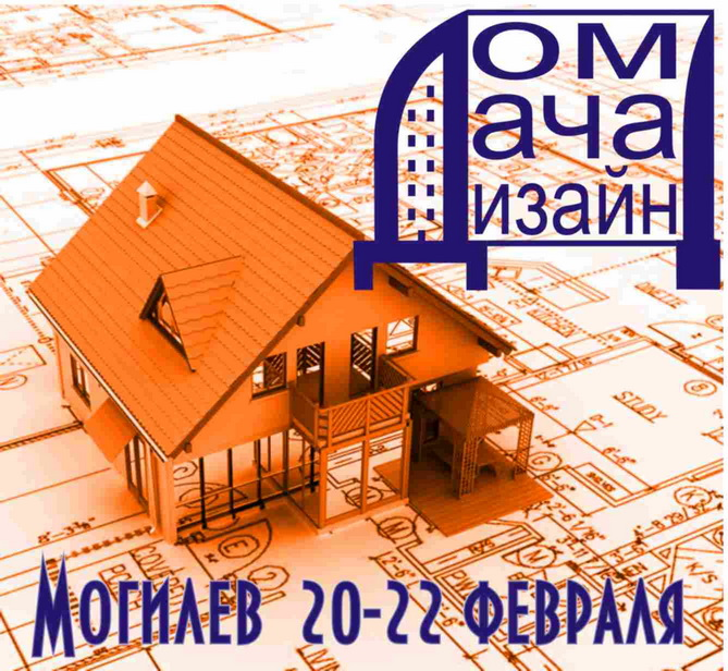 Выставка «Дом Дача Дизайн» откроет строительный сезон Беларуси!