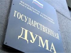 Кто готов развивать инновационный бизнес в России? Их давеча искали в Государственной Думе Российской Федерации