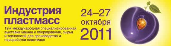 «Индустрия пластмасс-2011» пройдет в Москве в 12 раз!