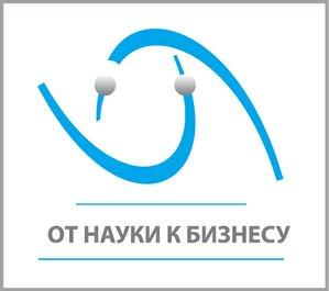 """Итоги V Международного Форума """"От науки к бизнесу"""""""