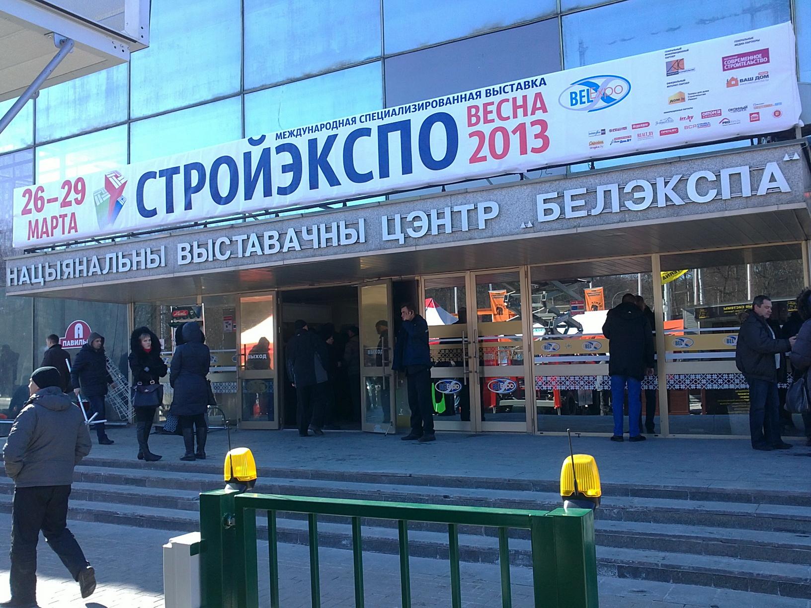 """Строительная выставка """"Стройэкспо-2013"""" стартовала!"""
