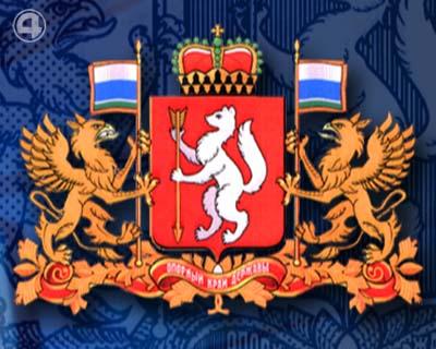 monolitplast_news_sverdlovskaya_oblast_gerb.png