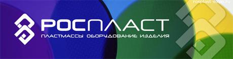 В июне в Москве пройдёт выставка РОСПЛАСТ-2011