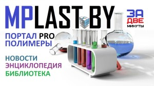 о портале MPlast.by