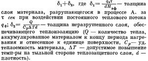 3formula_rascheta_tolshciny_teplozashchitnogo_pokritiya