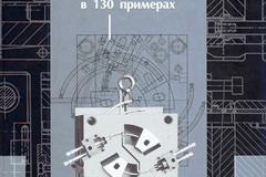 Конструирование литьевых форм в 130 примерах (Гастров, 2006)