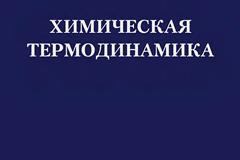 Химическая термодинамика (И.Пригожин, Р. Дефей,1966г)