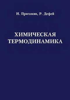 Книга Химическая термодинамика Пригожин Дефей