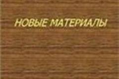 Новые материалы (Карабасов Ю. С., 2002год)