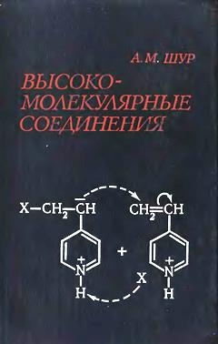 Книга Высокомолекулярные соединения, Шур А,М,1981 год