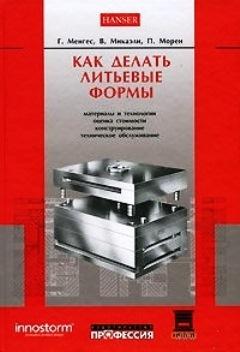 Книга Как делать литьевые формы? Г.Мендес, 2007
