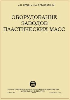 Книга Оборудование заводов пластических масс - обложка