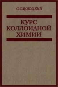 Книга Курс коллоидной химии, Воюцкий С.С