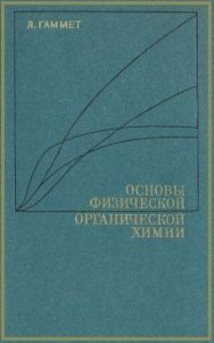 Основы физической органической химии (Гаммет Л., 1972г)