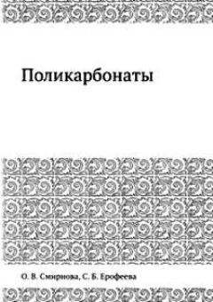 Книга Поикарбонаты